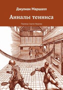 Джулиан Маршалл - Анналы тенниса