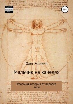 Олег Жилкин - Мальчик на качелях