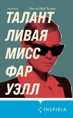 Эмили Тедроу - Талантливая мисс Фаруэлл