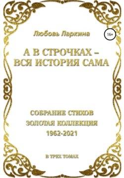 Любовь Ларкина, Сергей Сосновский - А в строчках – вся история сама