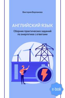 Виктория Варламова - Английский язык. Сборник практических заданий по энергетике с ответами