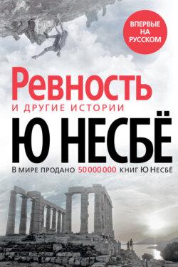 Ю Несбё - «Ревность» идругие истории