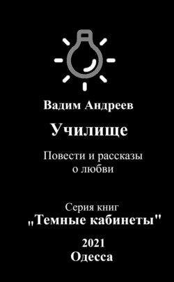 Вадим Андреев - Училище. Повести и рассказы о любви