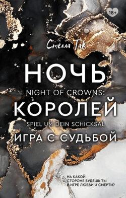 Стелла Так, Екатерина Новгородова - Ночь Королей. Игра с судьбой