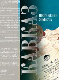 Сборник, Мария и Виктор Котляровы - Кавказ.Выпуск XV. Постижение Эльбруса