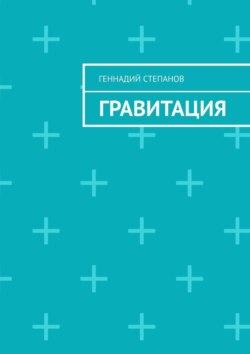Геннадий Степанов - Гравитация