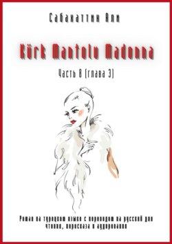 Али Сабахаттин - Kürk Mantolu Madonna. Часть 8(глава3). Роман на турецком языке с переводом на русский для чтения, пересказа и аудирования