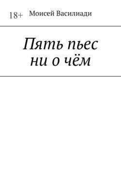 Моисей Василиади - Пятьпьес ни очём