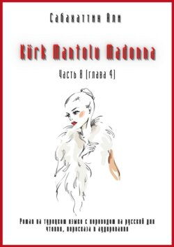 Али Сабахаттин - Kürk Mantolu Madonna. Часть 8(глава4). Роман на турецком языке с переводом на русский для чтения, пересказа и аудирования