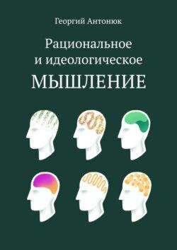 Георгий Антонюк - Рациональное иидеологическое мышление