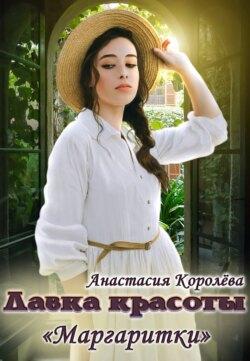 Анастасия Королёва - Лавка красоты «Маргаритки»
