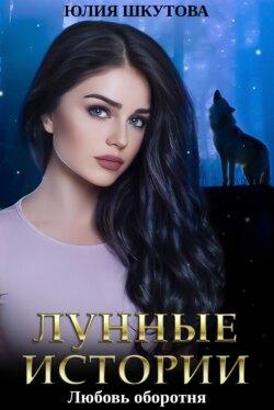 Юлия Шкутова - Любовь оборотня