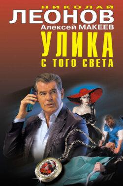Николай Леонов, Алексей Макеев - Улика с того света