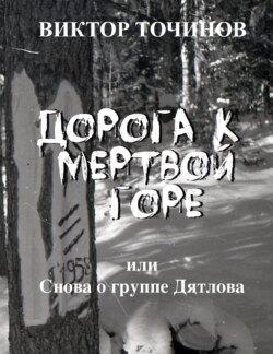 Виктор Точинов - Дорога к Мертвой горе, или Снова о группе Дятлова