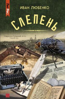 Иван Любенко - Слепень (повести)