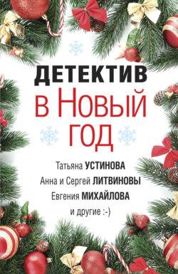 Татьяна Устинова, Евгения Михайлова - Детектив в Новый год