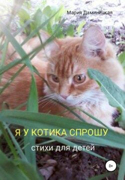 Мария Даминицкая - Я у котика спрошу