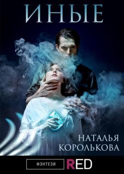 Наталья Королькова - Иные