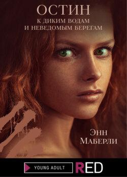 Энн Маберли - ОСТИН: кдиким водам и неведомым берегам