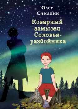 Олег Симакин - Коварный замысел Соловья-разбойника