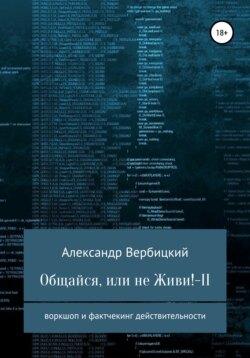 Александр Вербицкий - Общайся, или не живи!– 2