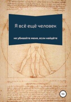 Андрей Скоробогатов - Я всё ещё человек