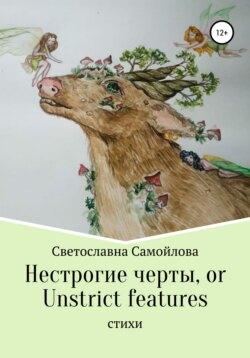 Светославна Самойлова - Нестрогие черты, or Unstrict features