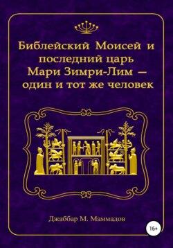 Джаббар Маммадов - Библейский Моисей и последний царь Мари Зимри-Лим – один и тот же человек