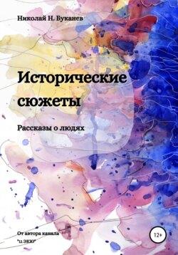 Николай Буканев, Марите Любинайте - Исторические сюжеты. Рассказы о людях