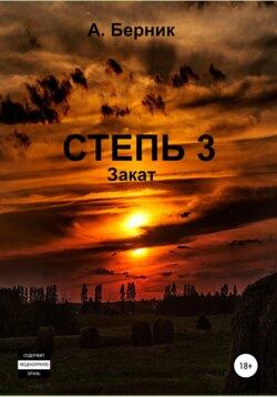 Александр Берник - Степь 3. Закат