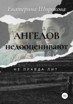 Екатерина Широкова - Ангелов недооценивают, не правда ли?