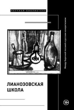 Коллектив авторов - «Лианозовская школа». Между барачной поэзией и русским конкретизмом