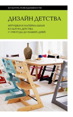 Коллектив авторов - Дизайн детства. Игрушки и материальная культура детства с 1700 года до наших дней