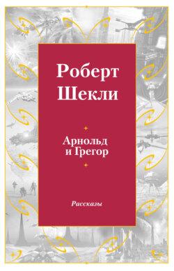 Роберт Шекли - Арнольд и Грегор