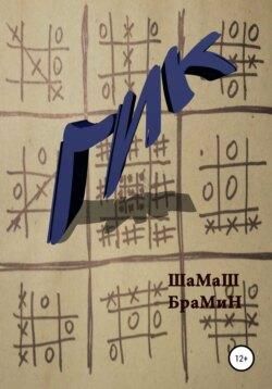 ШаМаШ БраМиН - Гик