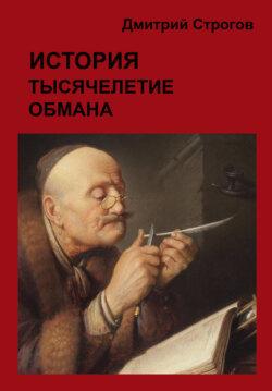 Дмитрий Строгов - История. Тысячелетие обмана