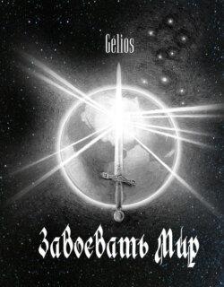 Gelios - Завоевать мир