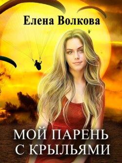 Елена Волкова - Мой парень с крыльями
