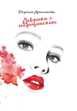 Розалия Арасланова - Девушка с медицинским