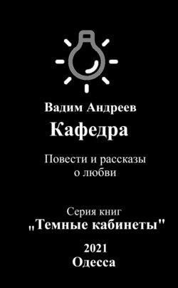 Вадим Андреев - Кафедра. Повести и рассказы о любви