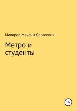 Максим Макаров - Метро и студенты