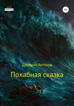 Дмитрий Антонов - Похабная сказка