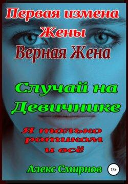 Алекс Смирнов - Случай на Девичнике. Верная Жена
