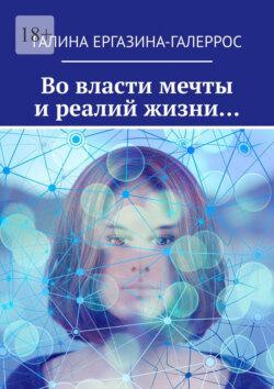 Галина Ергазина-Галеррос - Вовласти мечты иреалий жизни…
