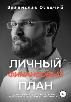 Владислав Осадчий - Личный финансовый план