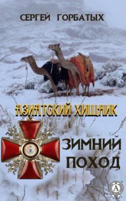 Сергей Горбатых - Зимний поход