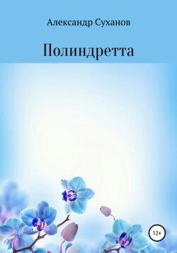 Александр Суханов - Полиндретта