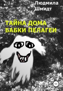 Людмила Шмидт - Тайна дома бабки Пелагеи