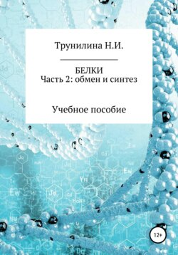 Наталья Трунилина - Белки. Часть 2: обмен и синтез