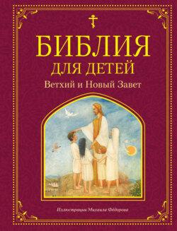 М. Львова - Библия для детей. Ветхий и Новый Завет